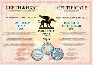 Сертификат Phoenix Contact - ИМПОРТЕР 2014 ГОДА
