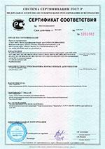 Сертификат соответствия ГОСТ Р продукции ПРОВЕНТО