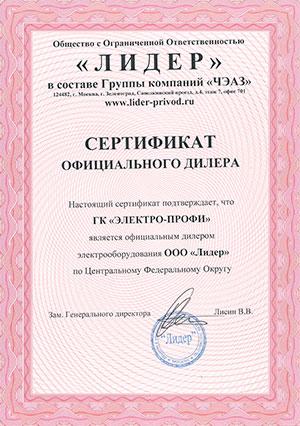 Сертификат официального партнера компании Лидер
