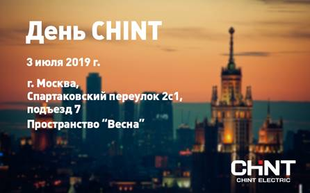 День CHINT в Москве